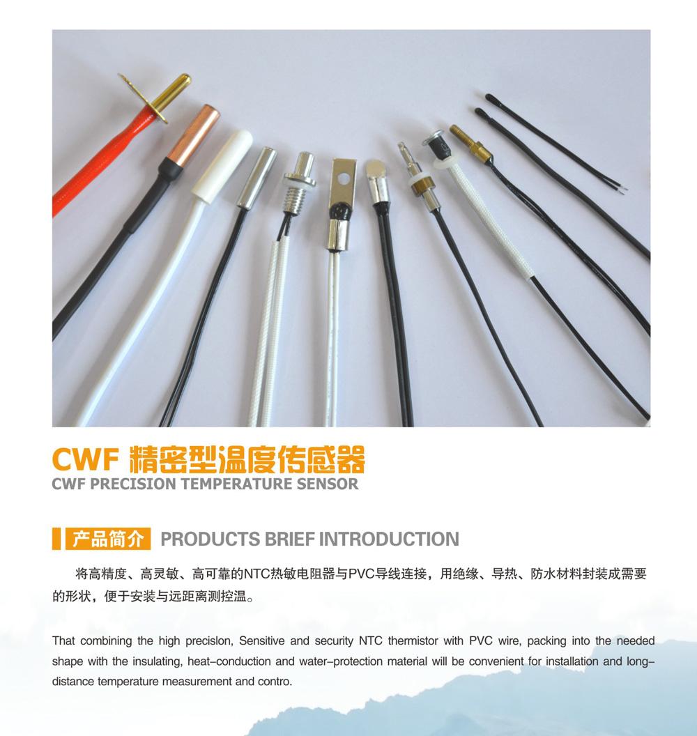 cwf1.jpg